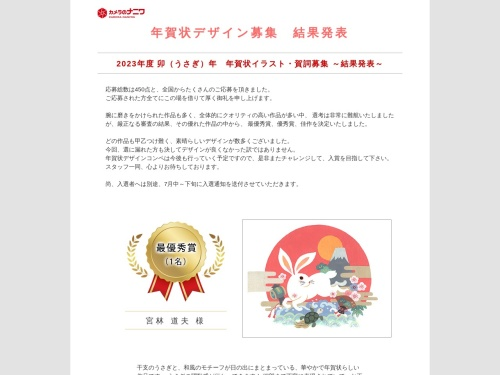 Screenshot of www.cameranonaniwa.co.jp