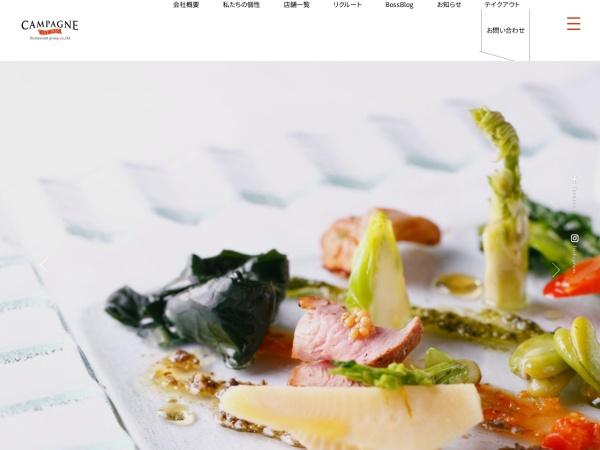 http://www.campagne.jp
