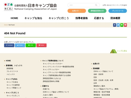 Screenshot of www.camping.or.jp