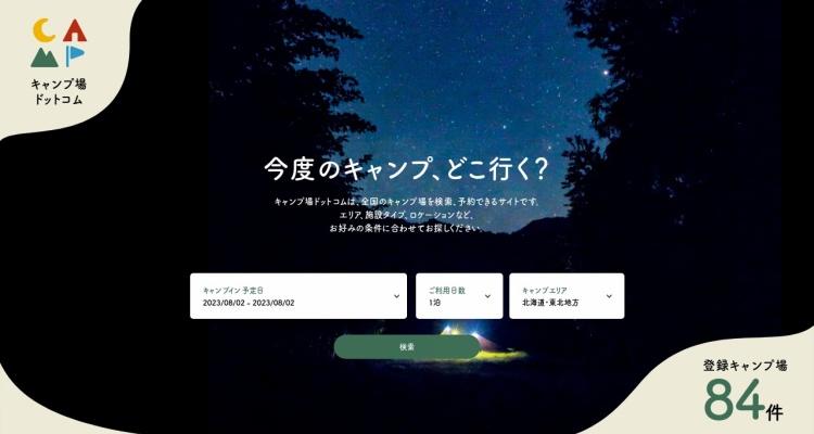 キャンプ場ドットコム   日本全国キャンプ場 空き情報検索サイト
