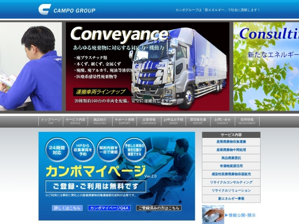 Screenshot of www.campo.co.jp