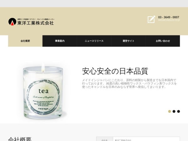 http://www.candles.co.jp