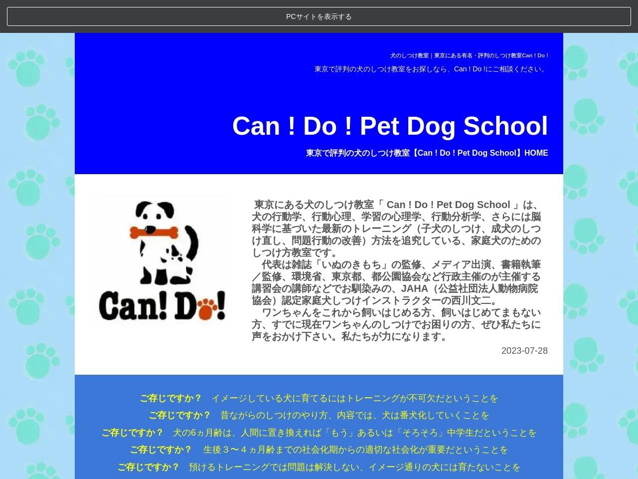 Can・Do・ペットドッグスクール