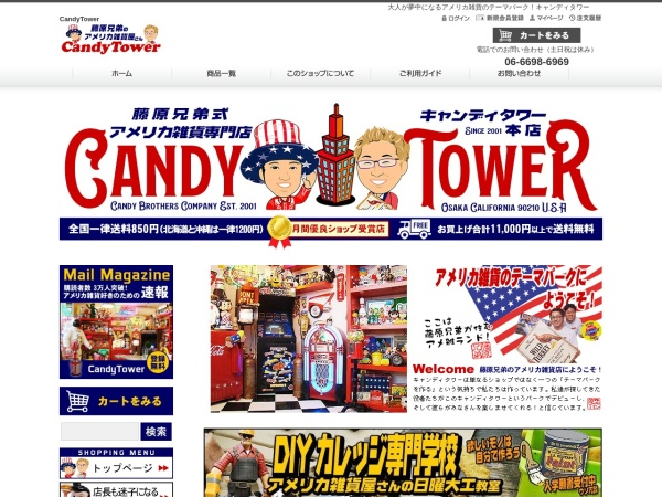 http://www.candytower.com/