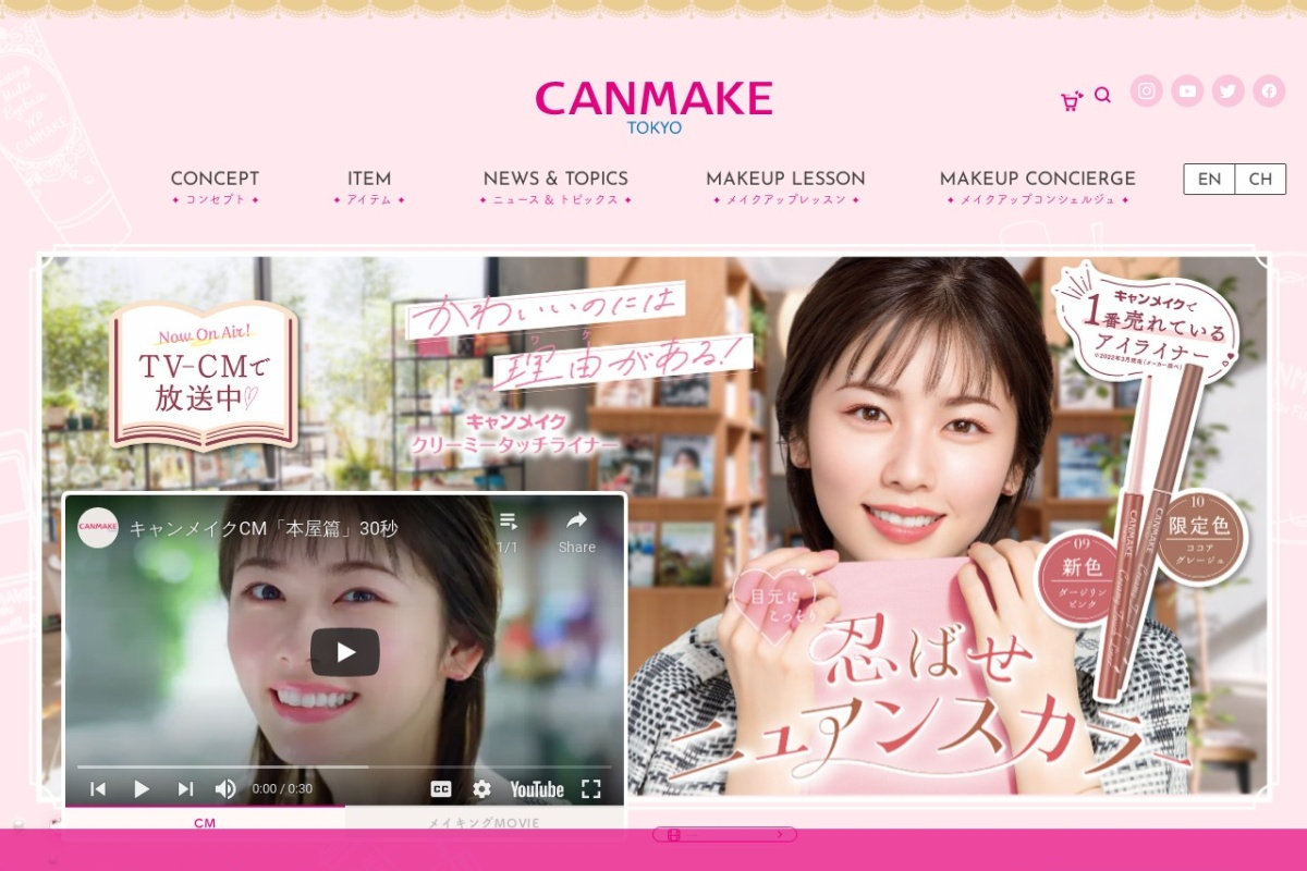 Screenshot of www.canmake.com