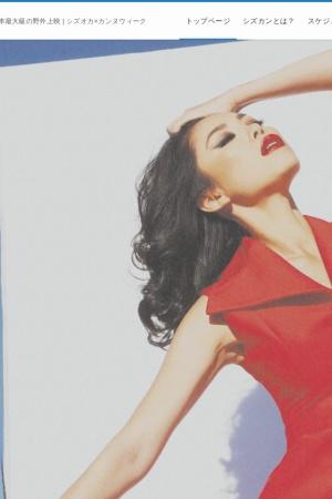 Screenshot of www.cannes-shizuoka.jp