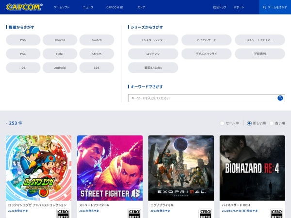 Screenshot of www.capcom.co.jp