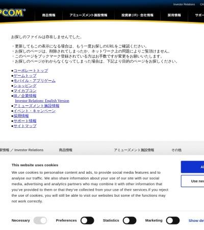 http://www.capcom.co.jp/o-kamiden/