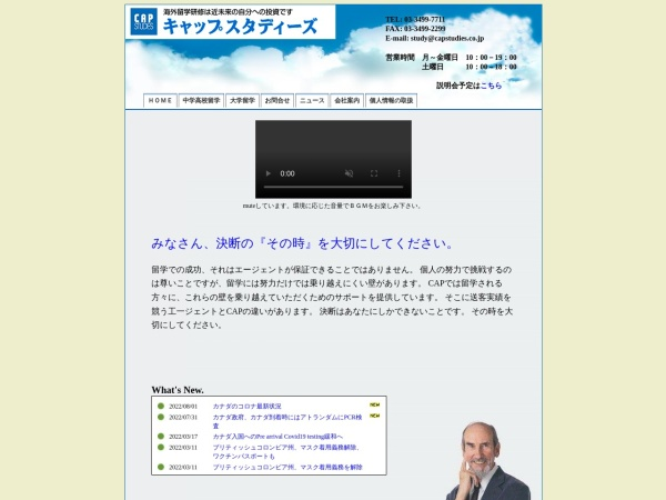 Screenshot of www.capstudies.co.jp
