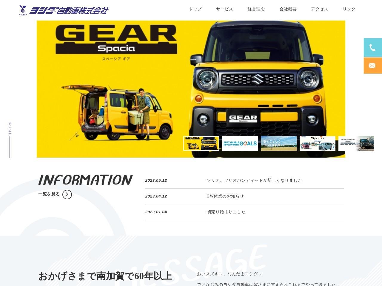 ヨシダ自動車株式会社
