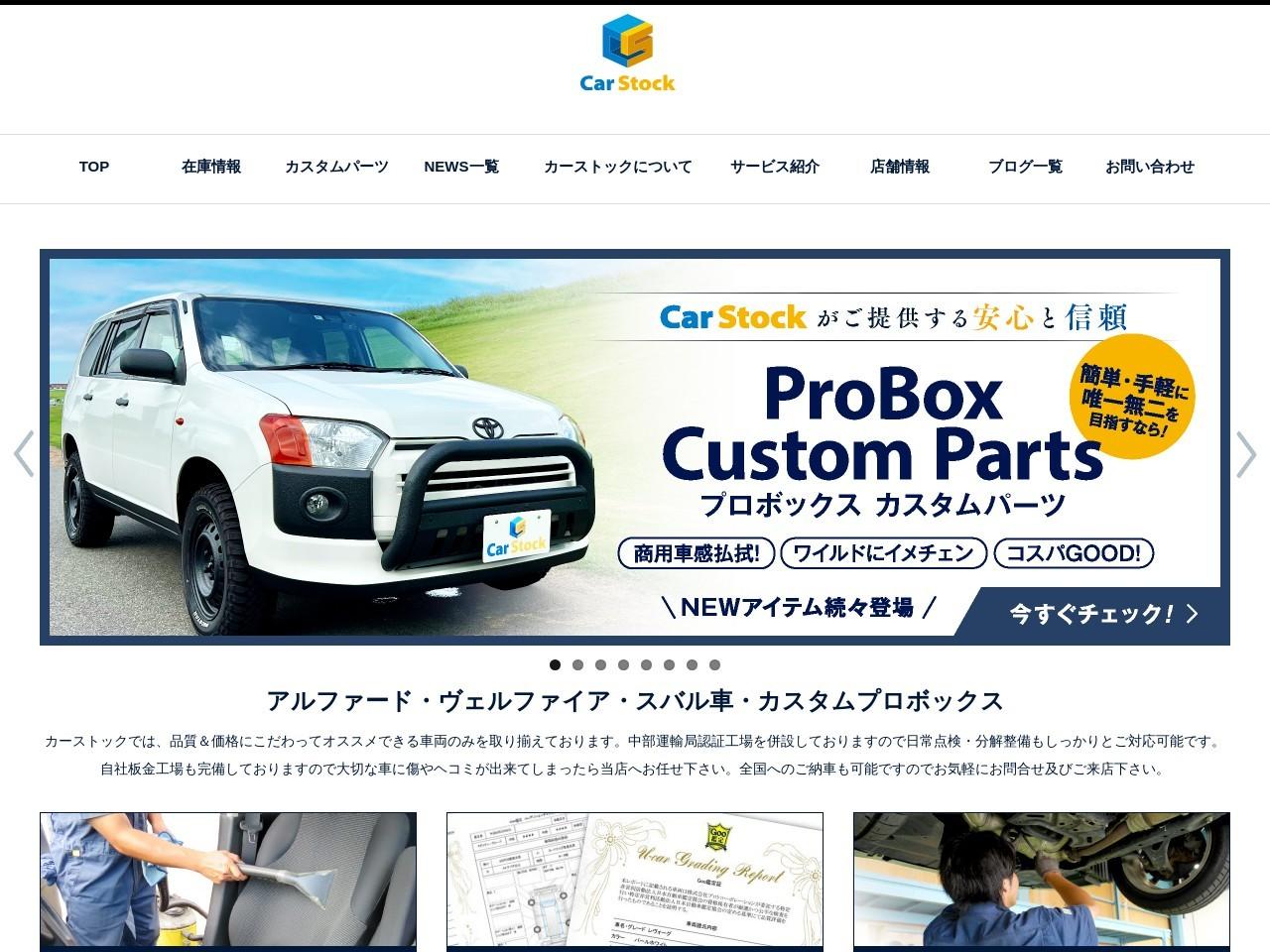 株式会社カーストック中川店