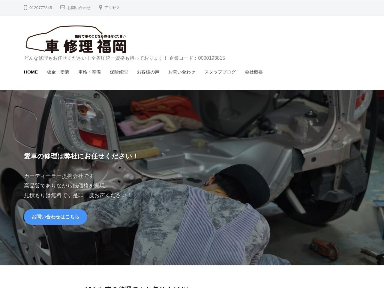 車修理福岡