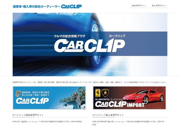 Screenshot of www.carclip.co.jp