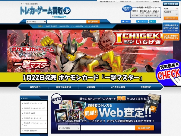 Screenshot of www.cardclub.co.jp