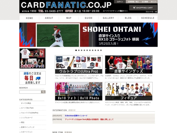 http://www.cardfanatic.co.jp