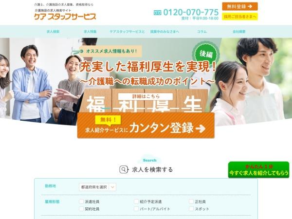 http://www.care-staff.co.jp
