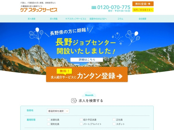 Screenshot of www.care-staff.co.jp
