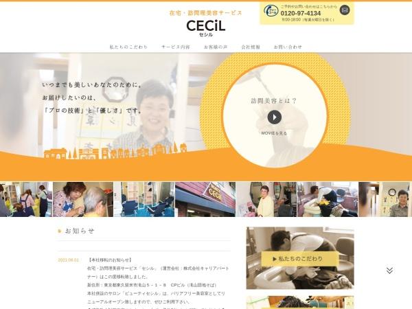 http://www.career-partner.co.jp