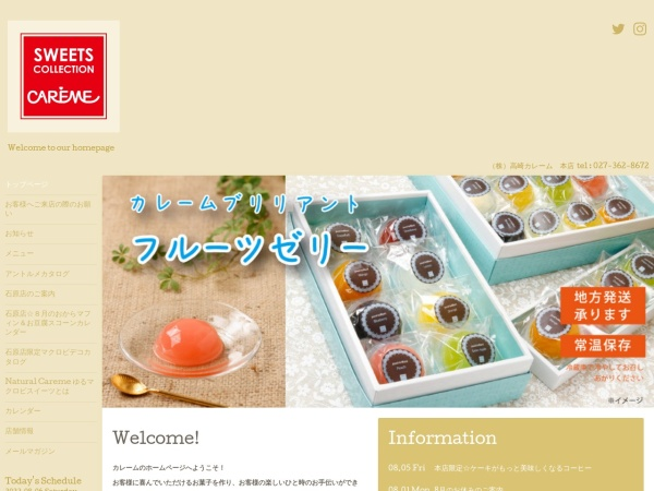 http://www.careme.co.jp