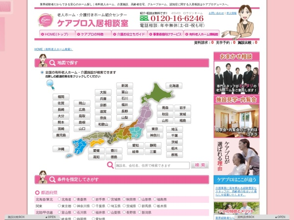 Screenshot of www.careproduce.com