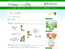 Screenshot of www.cares-hakujuji.com