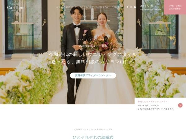 Screenshot of www.carillon-yg.com