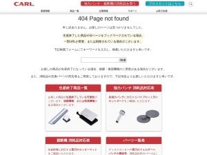 http://www.carl.co.jp/newitem/smadepot.html
