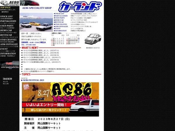 Screenshot of www.carland86.com