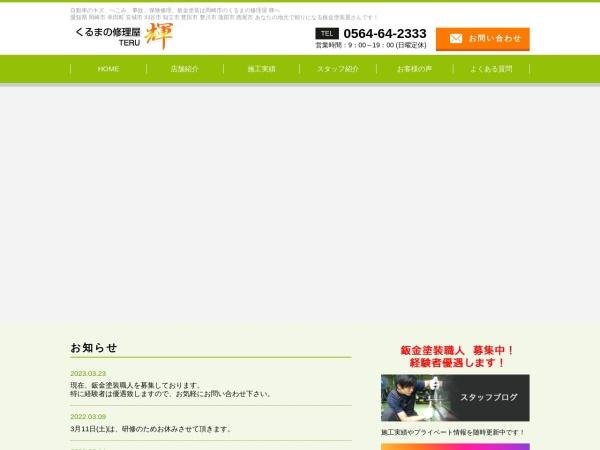 Screenshot of www.carrepair-teru.com