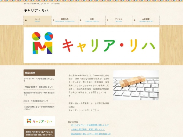Screenshot of www.carrierseed.jp