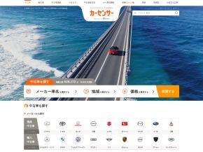 http://www.carsensor.net/