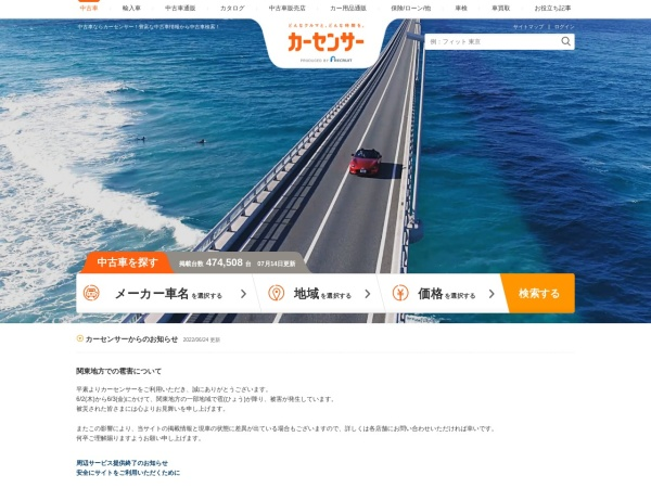 Screenshot of www.carsensor.net