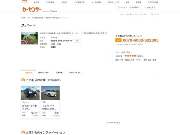 http://www.carsensor.net/shop/aichi/302427001/
