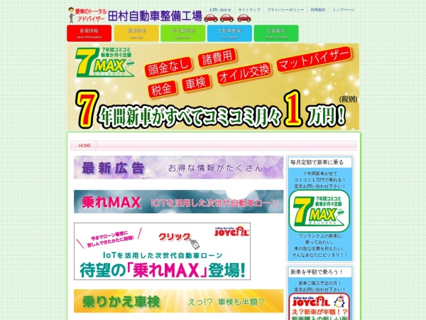 Screenshot of www.carshop-tamura.com