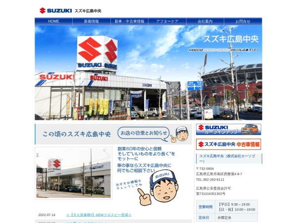 Screenshot of www.carsogo.jp