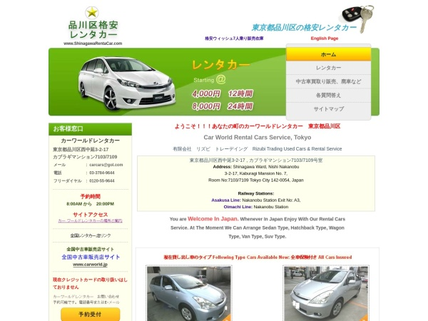 Screenshot of www.carworldrentalcar.com