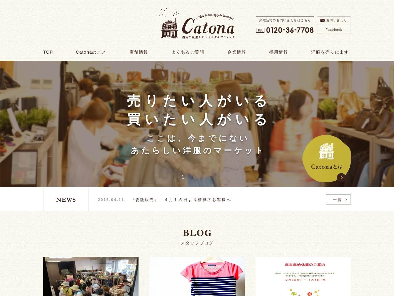 セレクトリサイクルブティック Catona(カトナ)