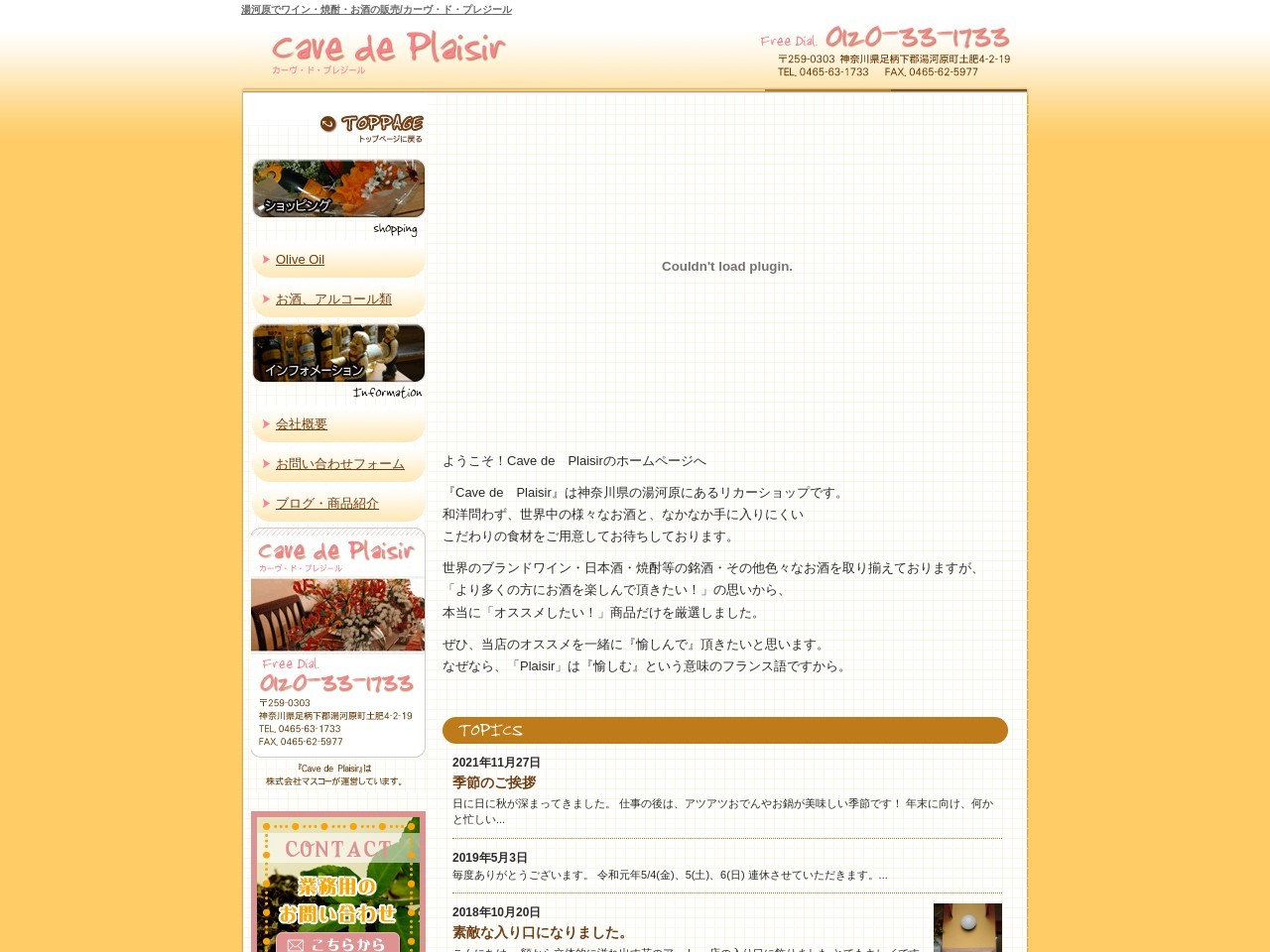 湯河原でワイン・焼酎・お酒の販売/カーヴ・ド・プレジール