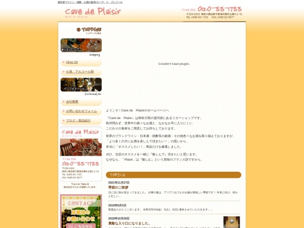 Screenshot of www.cavedeplaisir.com