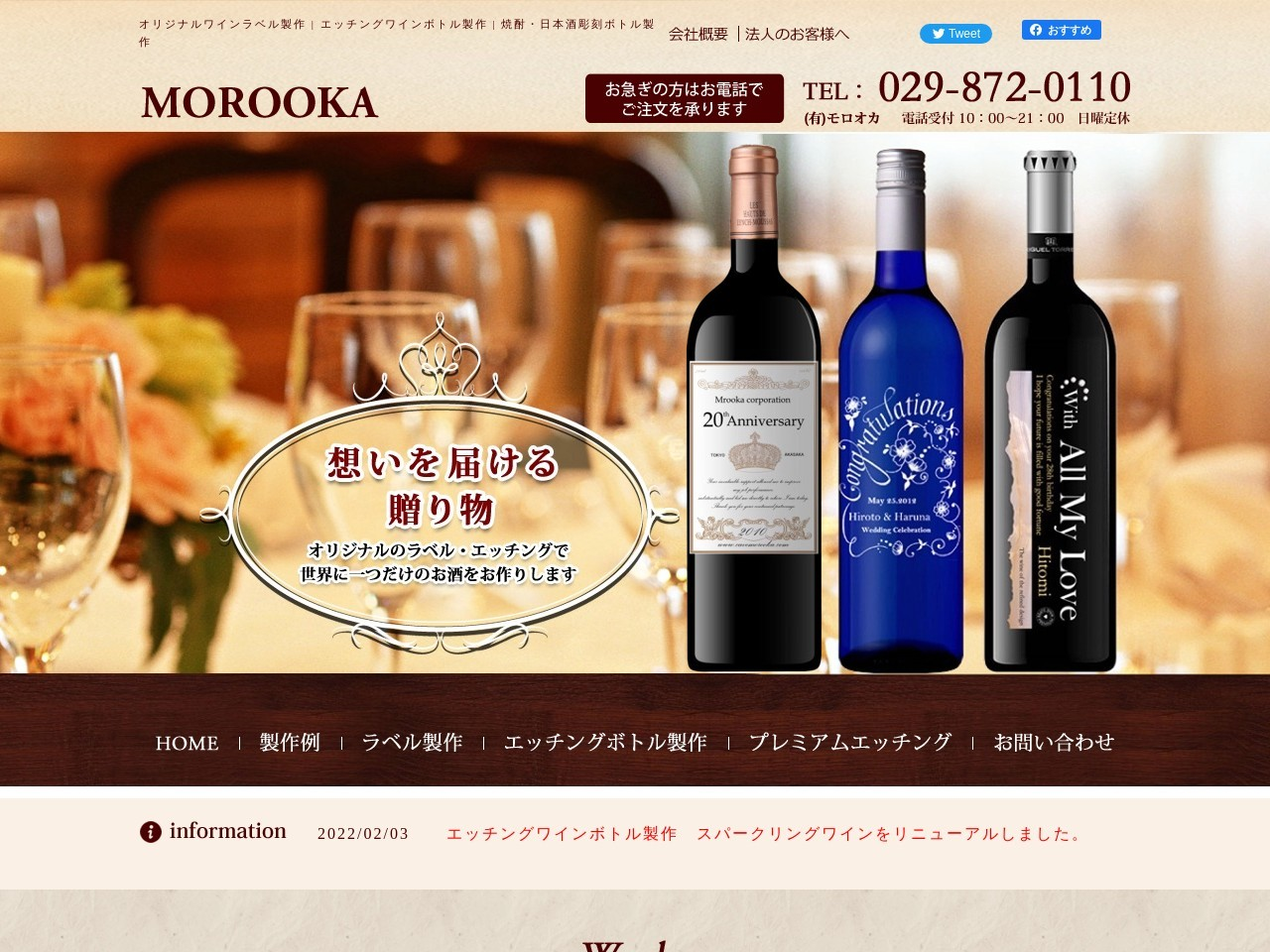 有限会社モロオカ | ワインラベル製作 | エッチングボトル製作 | 彫刻ボトル製作
