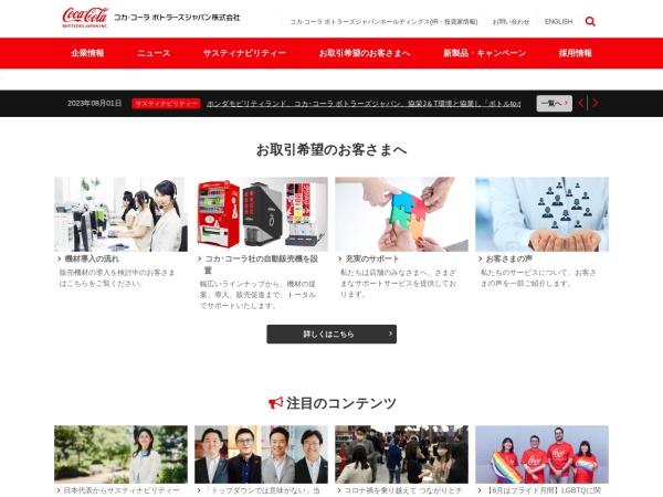 Screenshot of www.ccbji.co.jp