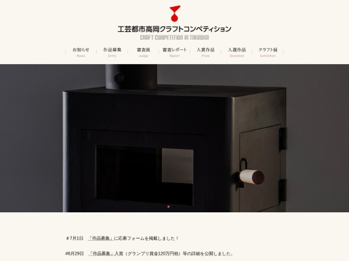 Screenshot of www.ccis-toyama.or.jp