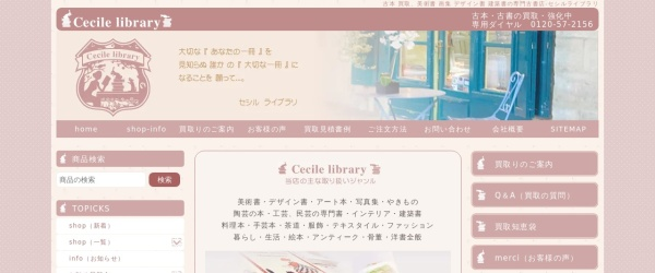 http://www.cecile-library.jp/