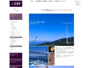http://www.cef.co.jp/about/wind_awaji/