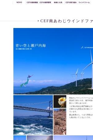 http://www.cef.co.jp/about/wind_awaji/