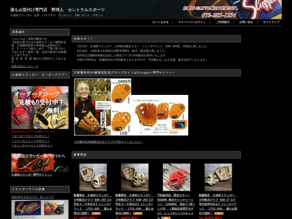 Screenshot of www.central-sports.jp