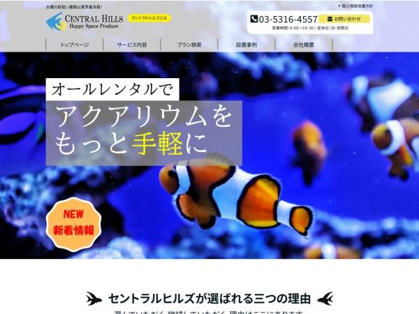 http://www.centralhills.co.jp