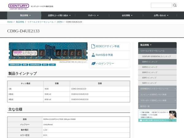 Screenshot of www.century-micro.co.jp
