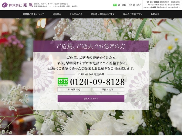 Screenshot of www.ceremony-co.jp