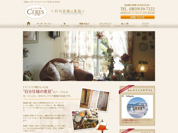 http://www.ceres-i.jp/